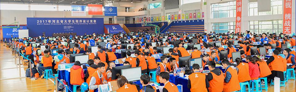 2017年河北省大学生程序设计竞赛在我校开幕