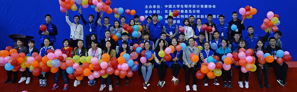 2017年中国大学生程序设计竞赛(秦皇岛站)在东北大学秦皇岛分校开幕